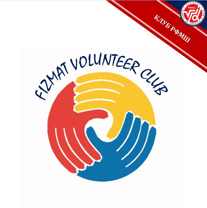 FIZMAT Volunteer Club